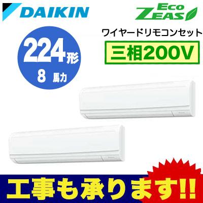 ダイキン 業務用エアコン EcoZEAS壁掛形 同時ツイン224形SZZA224CJD(8馬力 三相200V ワイヤード)■分岐管(別梱包)含む