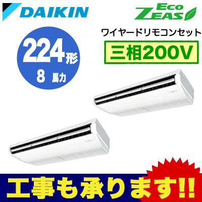 ダイキン 業務用エアコン EcoZEAS天井吊形<標準> 同時ツイン224形SZZH224CJD(8馬力 三相200V ワイヤード)■分岐管(別梱包)含む