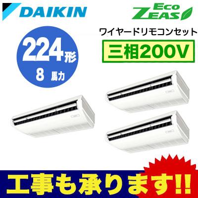 ダイキン 業務用エアコン EcoZEAS天井吊形<標準> 同時トリプル224形SZZH224CJM(8馬力 三相200V ワイヤード)■分岐管(別梱包)含む