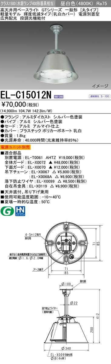 三菱電機 施設照明LED高天井用ベースライト GTシリーズ 一般形(丸タイプ)軽量モデル 輝度低減タイプ 電源別置型クラス1500(水銀ランプ400W相当) 120°広角配光 昼白色EL-C15012N