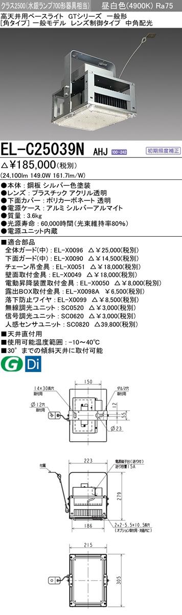 三菱電機 施設照明LED高天井用ベースライト GTシリーズ 一般形(角タイプ)一般モデル レンズ制御タイプクラス2500(水銀ランプ700W相当) 中角配光 昼白色EL-C25039N AHJ