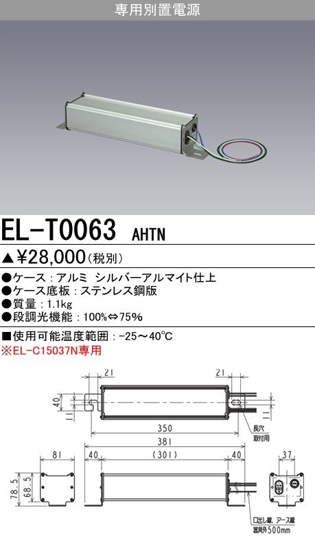 三菱電機 施設照明部材高天井用照明用 別置電源ユニット クラス1500用EL-T0063 AHTN