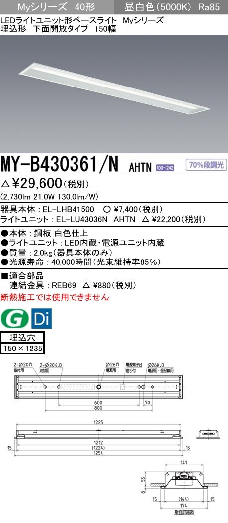 三菱電機 施設照明LEDライトユニット形ベースライト Myシリーズ40形 FHF32形×1灯高出力相当 グレアカット(ABタイプ) 段調光埋込形 下面開放タイプ 150幅 昼白色MY-B430361/N AHTN