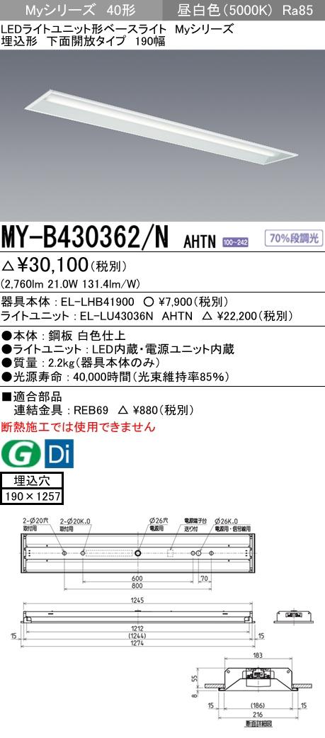三菱電機 施設照明LEDライトユニット形ベースライト Myシリーズ40形 FHF32形×1灯高出力相当 グレアカット(ABタイプ) 段調光埋込形 下面開放タイプ 190幅 昼白色MY-B430362/N AHTN