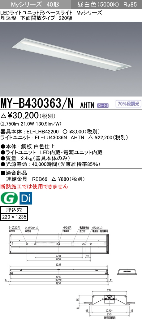 三菱電機 施設照明LEDライトユニット形ベースライト Myシリーズ40形 FHF32形×1灯高出力相当 グレアカット(ABタイプ) 段調光埋込形 下面開放タイプ 220幅 昼白色MY-B430363/N AHTN
