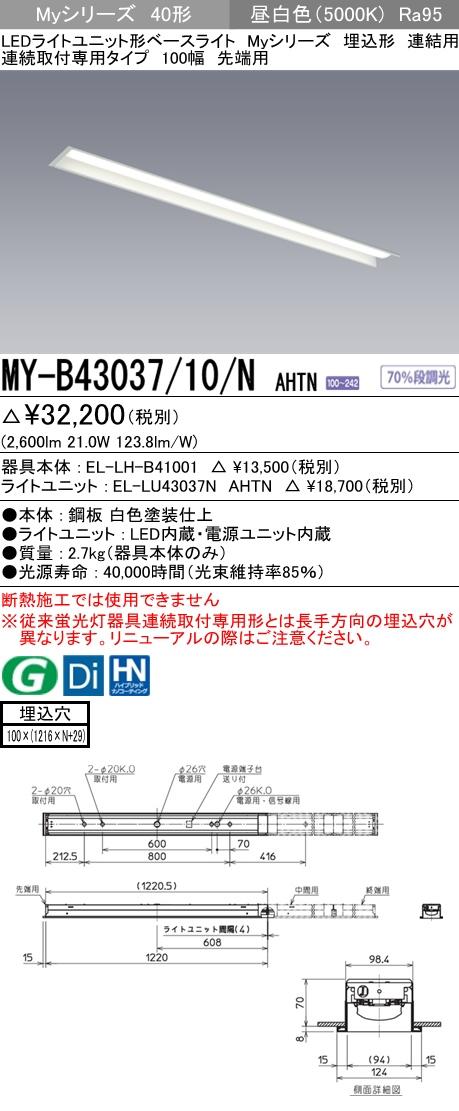 三菱電機 施設照明LEDライトユニット形ベースライト Myシリーズ40形 FHF32形×1灯高出力相当 高演色(Ra95)タイプ 段調光連結用 埋込形 連続取付専用タイプ 100幅 先端用 昼白色MY-B43037/10/N AHTN