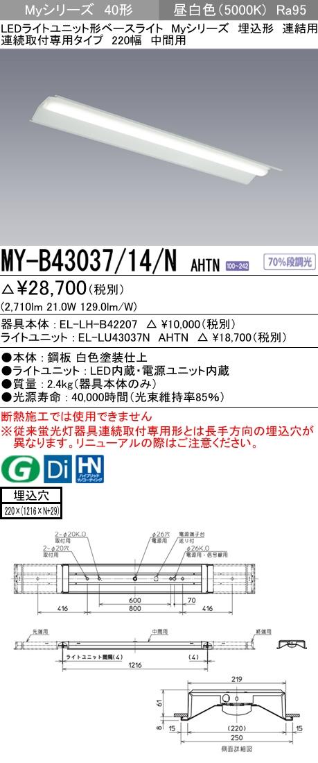 三菱電機 施設照明LEDライトユニット形ベースライト Myシリーズ40形 FHF32形×1灯高出力相当 高演色(Ra95)タイプ 段調光連結用 埋込形 連続取付専用タイプ 220幅 中間用 昼白色MY-B43037/14/N AHTN
