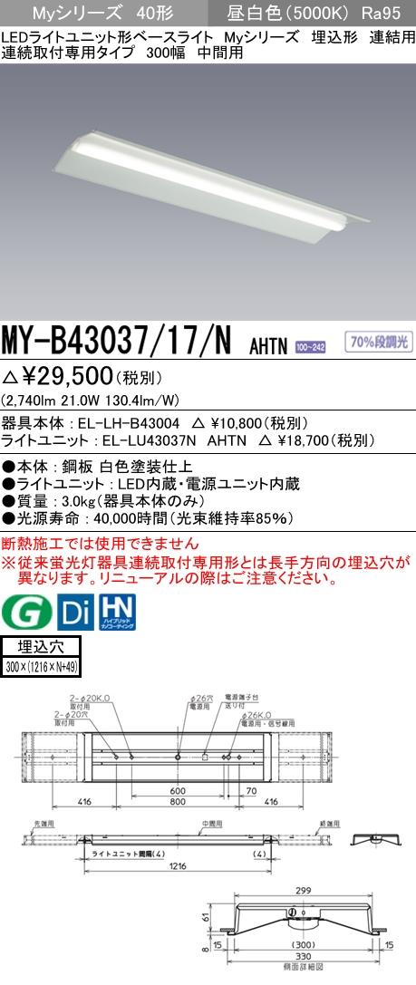 三菱電機 施設照明LEDライトユニット形ベースライト Myシリーズ40形 FHF32形×1灯高出力相当 高演色(Ra95)タイプ 段調光連結用 埋込形 連続取付専用タイプ 300幅 中間用 昼白色MY-B43037/17/N AHTN