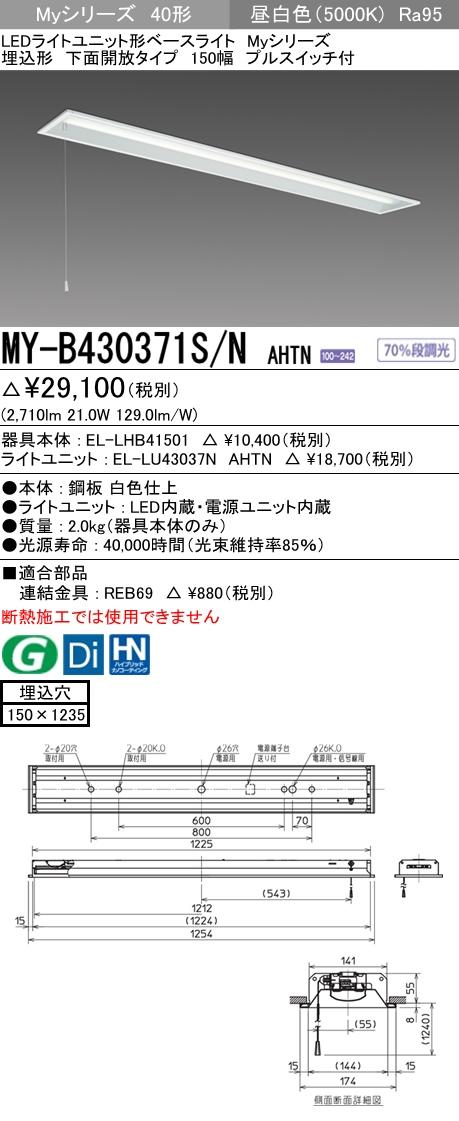 三菱電機 施設照明LEDライトユニット形ベースライト Myシリーズ40形 FHF32形×1灯高出力相当 高演色(Ra95)タイプ 段調光埋込形 下面開放タイプ 150幅 プルスイッチ付 昼白色MY-B430371S/N AHTN