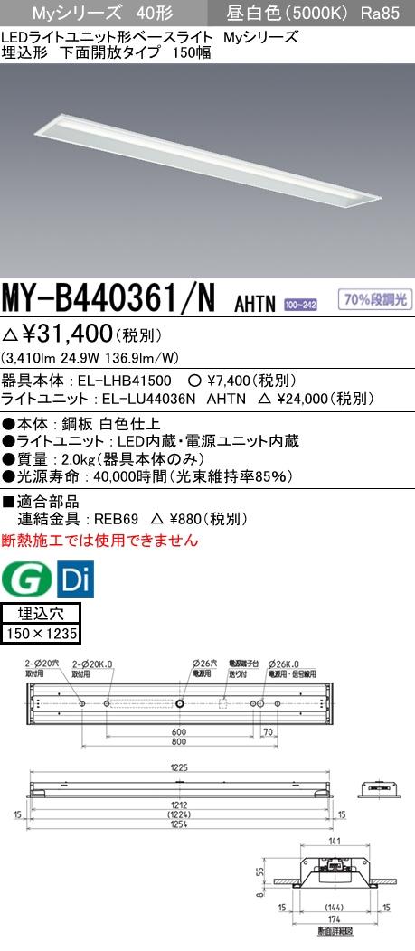 三菱電機 施設照明LEDライトユニット形ベースライト Myシリーズ40形 FLR40形×2灯節電タイプ グレアカット(ABタイプ) 段調光埋込形 下面開放タイプ 150幅 昼白色MY-B440361/N AHTN