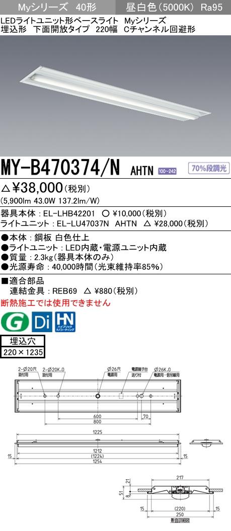 三菱電機 施設照明LEDライトユニット形ベースライト Myシリーズ40形 FHF32形×2灯高出力相当 高演色(Ra95)タイプ 段調光埋込形 下面開放タイプ 220幅 Cチャンネル回避形 昼白色MY-B470374/N AHTN