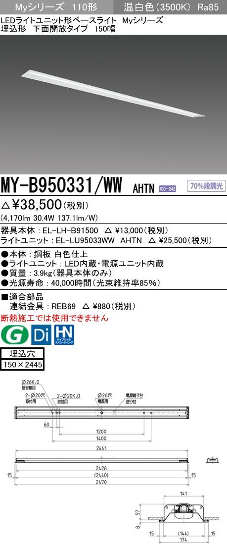 ●三菱電機 施設照明LEDライトユニット形ベースライト Myシリーズ110形 FLR110形×1灯器具節電タイプ 一般タイプ 段調光埋込形 下面開放タイプ 150幅 温白色MY-B950331/WW AHTN