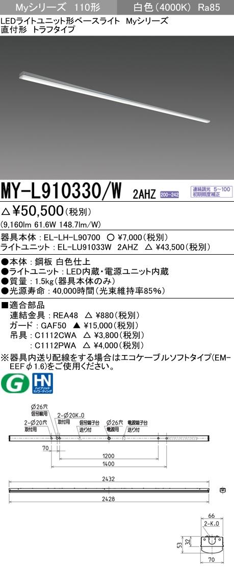 ●三菱電機 施設照明LEDライトユニット形ベースライト Myシリーズ110形 FLR110形×2灯器具節電タイプ 一般タイプ 連続調光直付形 トラフタイプ 白色MY-L910330/W 2AHZ