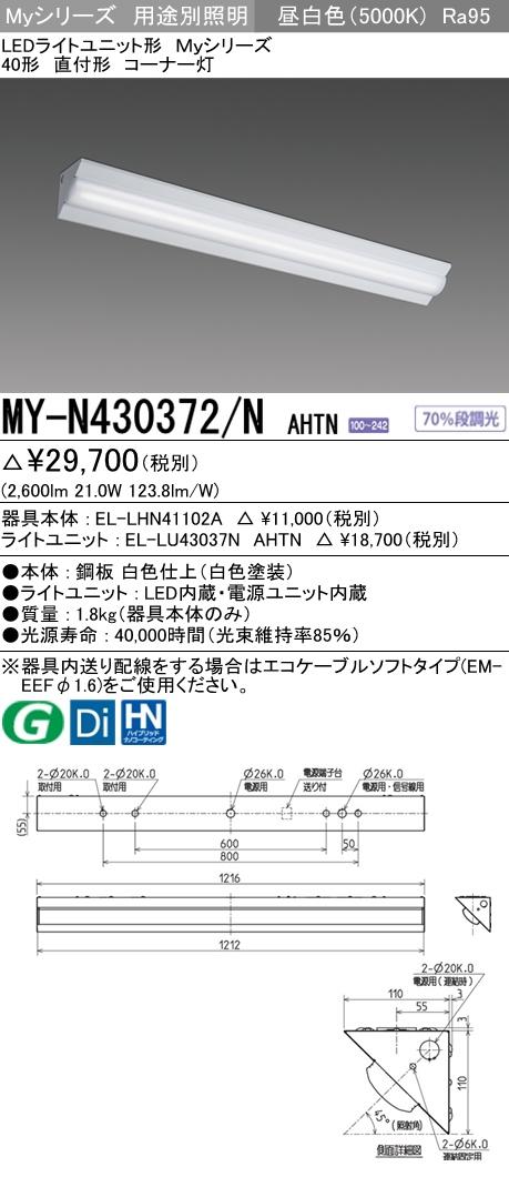 三菱電機 施設照明LEDライトユニット形ベースライト Myシリーズ40形 FHF32形×1灯高出力相当 高演色(Ra95)タイプ 段調光直付形 コーナー灯 昼白色MY-N430372/N AHTN
