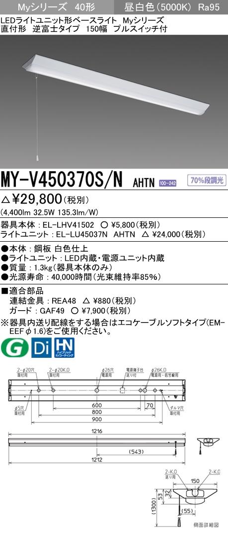 三菱電機 施設照明LEDライトユニット形ベースライト Myシリーズ40形 FHF32形×2灯定格出力相当 高演色(Ra95)タイプ 段調光直付形 逆富士タイプ 150幅 プルスイッチ付 昼白色MY-V450370S/N AHTN