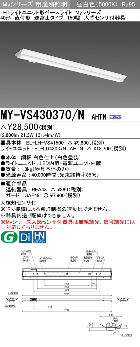 三菱電機 施設照明LEDライトユニット形ベースライト Myシリーズ40形 FHF32形×1灯高出力相当 高演色(Ra95)タイプ直付形 逆富士タイプ 150幅 人感センサ付器具 昼白色MY-VS430370/N AHTN