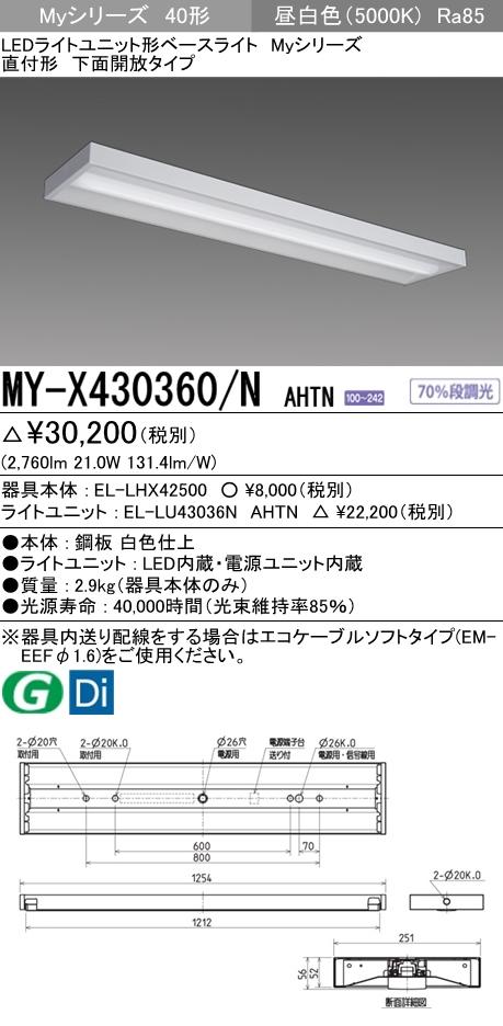 三菱電機 施設照明LEDライトユニット形ベースライト Myシリーズ40形 FHF32形×1灯高出力相当 グレアカット(ABタイプ) 段調光直付形 下面開放タイプ 昼白色MY-X430360/N AHTN