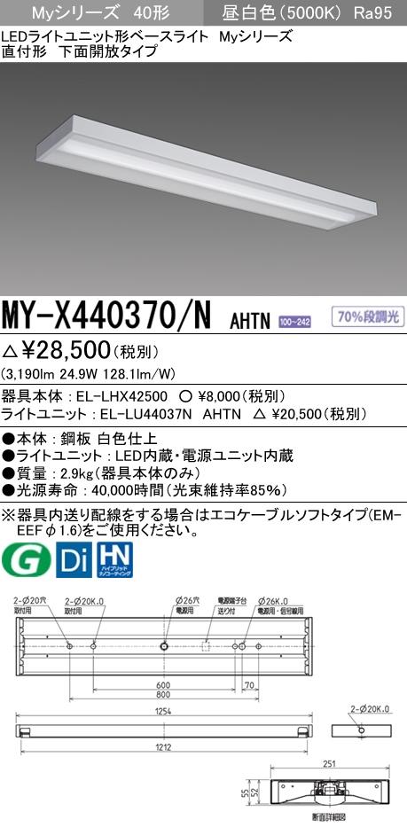 三菱電機 施設照明LEDライトユニット形ベースライト Myシリーズ40形 FLR40形×2灯節電タイプ 高演色(Ra95)タイプ 段調光直付形 下面開放タイプ 昼白色MY-X440370/N AHTN