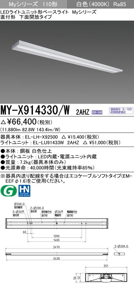 ●三菱電機 施設照明LEDライトユニット形ベースライト Myシリーズ110形 FHF86形×2灯器具定格出力相当 一般タイプ 連続調光直付形 下面開放タイプ 白色MY-X914330/W 2AHZ