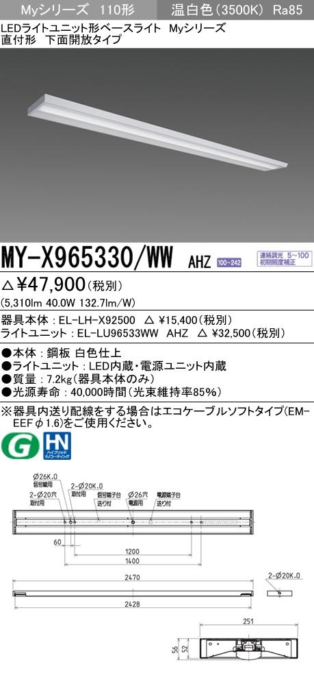 ●三菱電機 施設照明LEDライトユニット形ベースライト Myシリーズ110形 FHF86形×1灯器具定格出力相当 一般タイプ 連続調光直付形 下面開放タイプ 温白色MY-X965330/WW AHZ