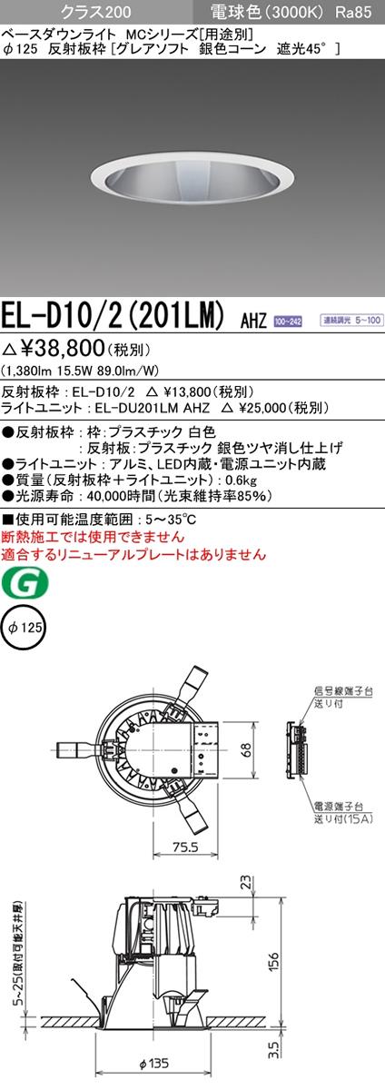 三菱電機 施設照明LEDベースダウンライト MCシリーズ クラス20037° φ125 反射板枠(グレアソフト 銀色コーン 遮光45°)電球色 一般タイプ 連続調光 FHT42形相当EL-D10/2(201LM) AHZ