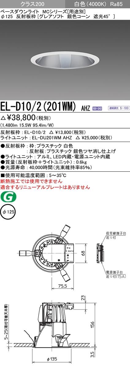 三菱電機 施設照明LEDベースダウンライト MCシリーズ クラス20037° φ125 反射板枠(グレアソフト 銀色コーン 遮光45°)白色 一般タイプ 連続調光 FHT42形相当EL-D10/2(201WM) AHZ