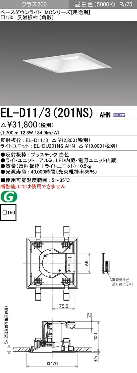 (角形) 省電力タイプ 【7/4 20:00〜7/11 1:59 エントリーでポイント最大30倍】 反射板枠 施設照明 MCシリーズ 固定出力 (201NS) EL-D11-3-201NSAHN FHT42形相当 99° LEDベースダウンライト EL-D11/3 三菱電機 AHN □150 昼白色 クラス200