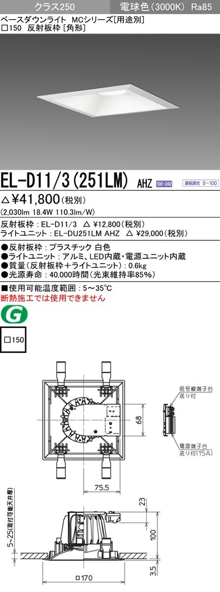三菱電機 施設照明LEDベースダウンライト MCシリーズ クラス25099° □150 反射板枠(角形)電球色 一般タイプ 連続調光 水銀ランプ100形相当EL-D11/3(251LM) AHZ