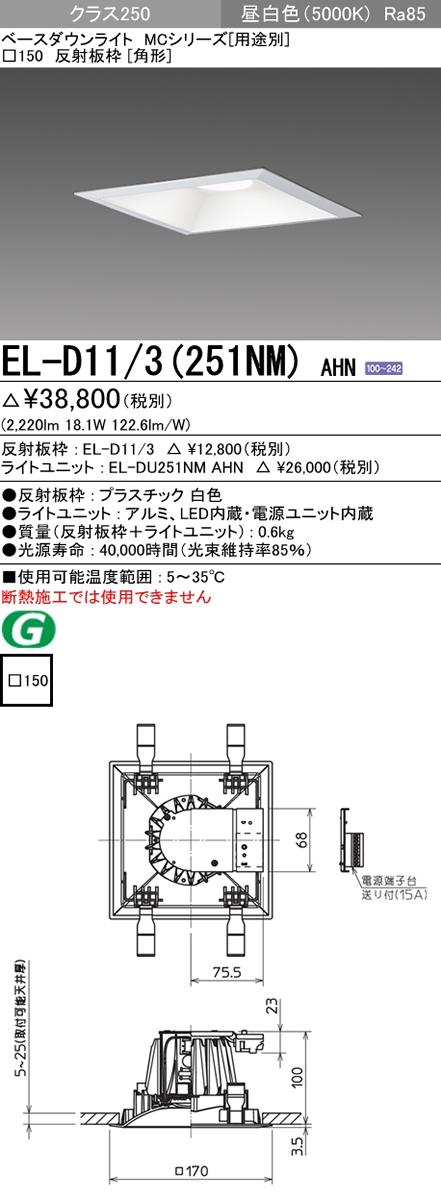 三菱電機 施設照明LEDベースダウンライト MCシリーズ クラス25099° □150 反射板枠(角形)昼白色 一般タイプ 固定出力 水銀ランプ100形相当EL-D11/3(251NM) AHN