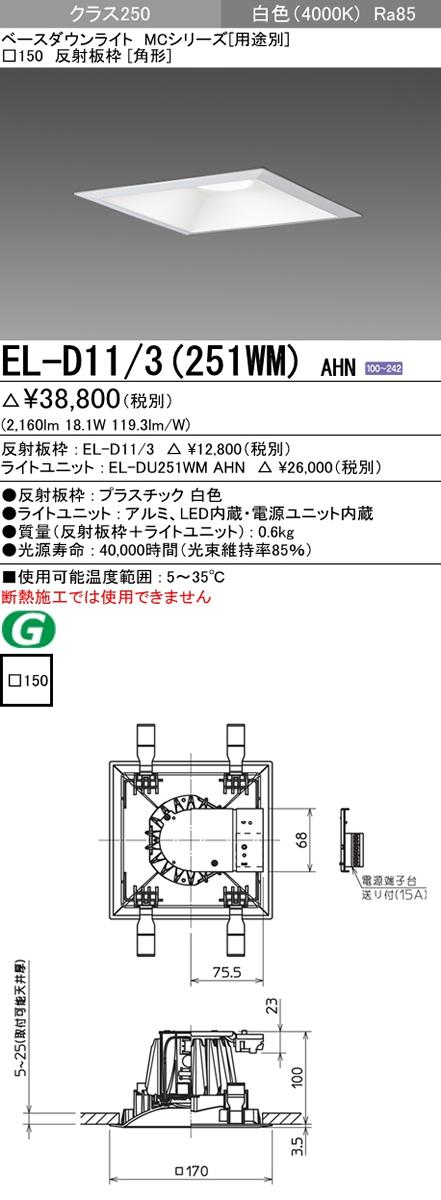 三菱電機 施設照明LEDベースダウンライト MCシリーズ クラス25099° □150 反射板枠(角形)白色 一般タイプ 固定出力 水銀ランプ100形相当EL-D11/3(251WM) AHN
