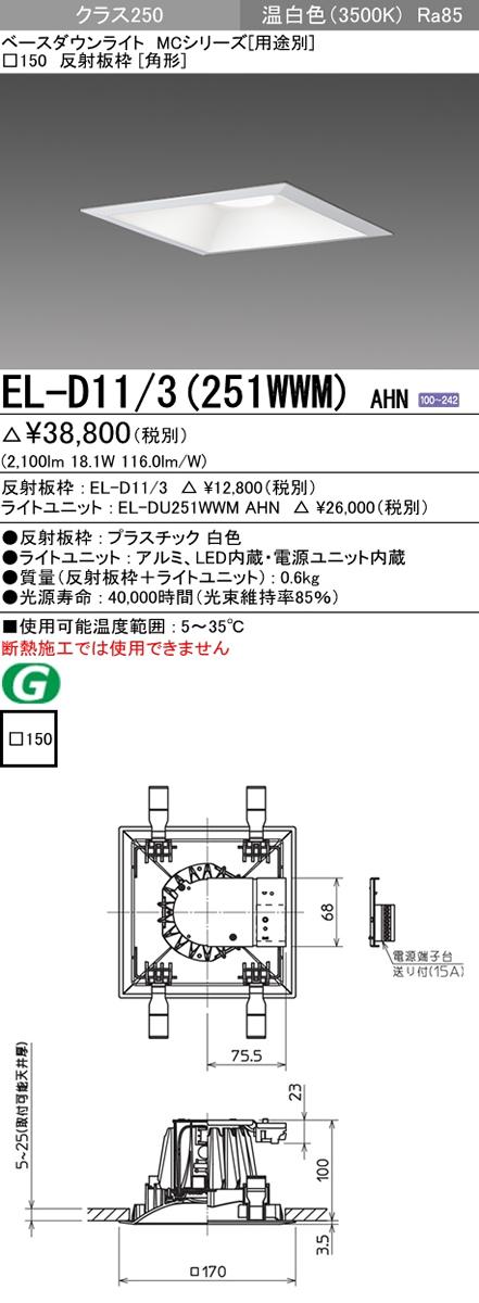 三菱電機 施設照明LEDベースダウンライト MCシリーズ クラス25099° □150 反射板枠(角形)温白色 一般タイプ 固定出力 水銀ランプ100形相当EL-D11/3(251WWM) AHN