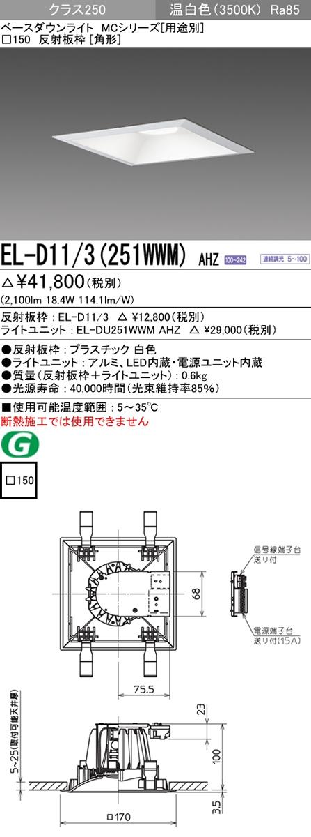 三菱電機 施設照明LEDベースダウンライト MCシリーズ クラス25099° □150 反射板枠(角形)温白色 一般タイプ 連続調光 水銀ランプ100形相当EL-D11/3(251WWM) AHZ