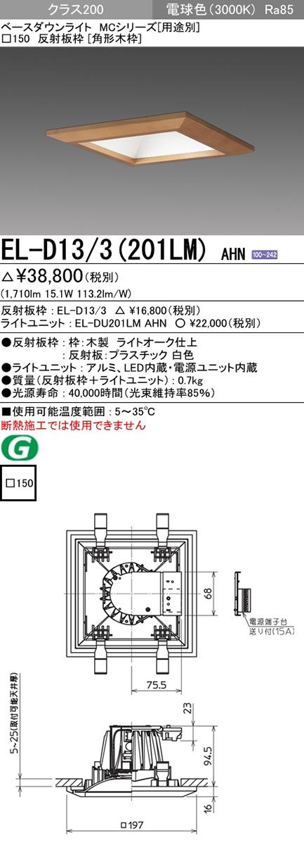 三菱電機 施設照明LEDベースダウンライト MCシリーズ クラス20099° □150 反射板枠(角形木枠)電球色 一般タイプ 固定出力 FHT42形相当EL-D13/3(201LM) AHN