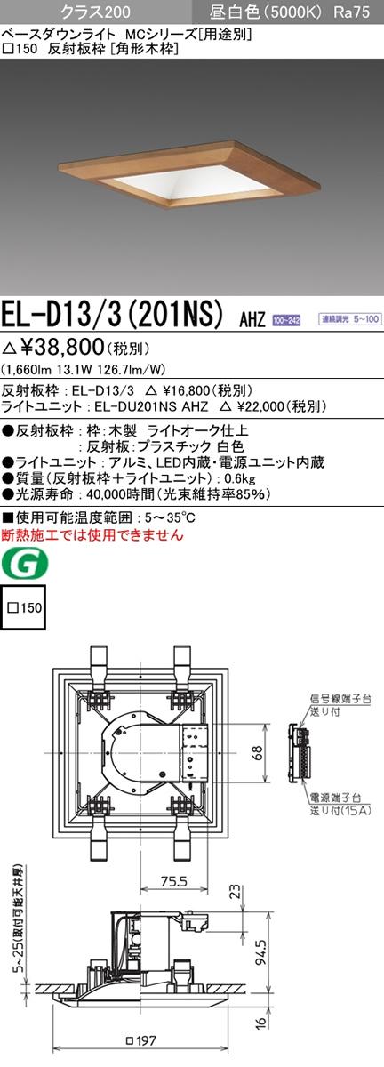 三菱電機 施設照明LEDベースダウンライト MCシリーズ クラス20099° □150 反射板枠(角形木枠)昼白色 省電力タイプ 連続調光 FHT42形相当EL-D13/3(201NS) AHZ