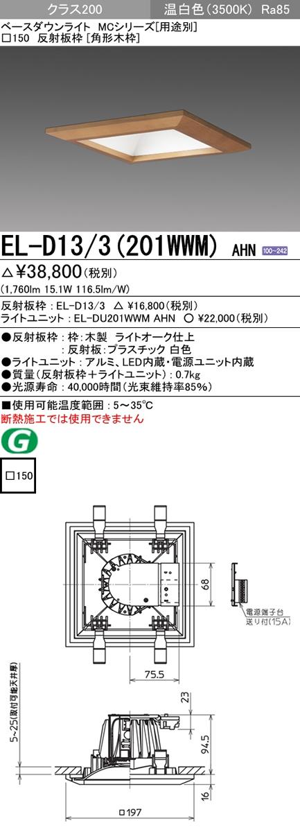 三菱電機 施設照明LEDベースダウンライト MCシリーズ クラス20099° □150 反射板枠(角形木枠)温白色 一般タイプ 固定出力 FHT42形相当EL-D13/3(201WWM) AHN