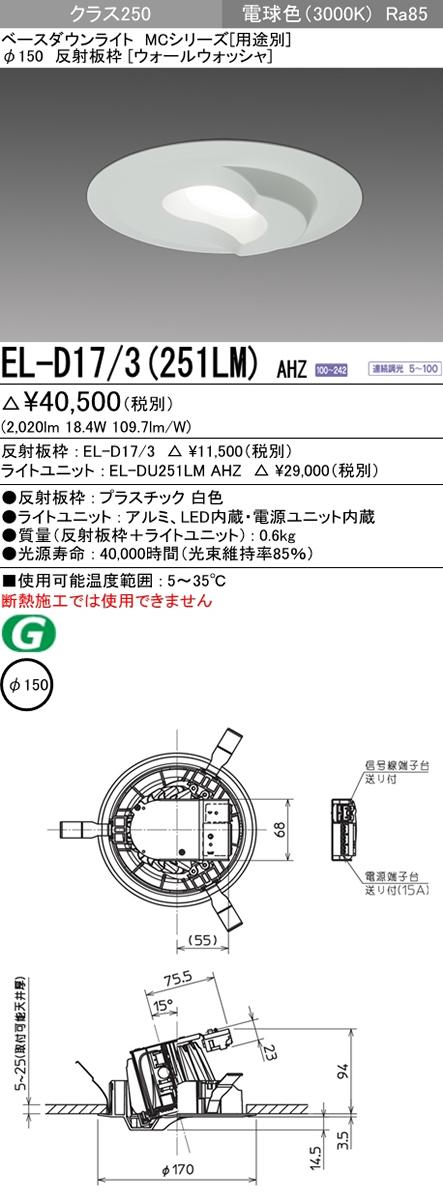 三菱電機 施設照明LEDベースダウンライト MCシリーズ クラス250φ150 反射板枠(ウォールウォッシャ)電球色 一般タイプ 連続調光 水銀ランプ100形相当EL-D17/3(251LM) AHZ