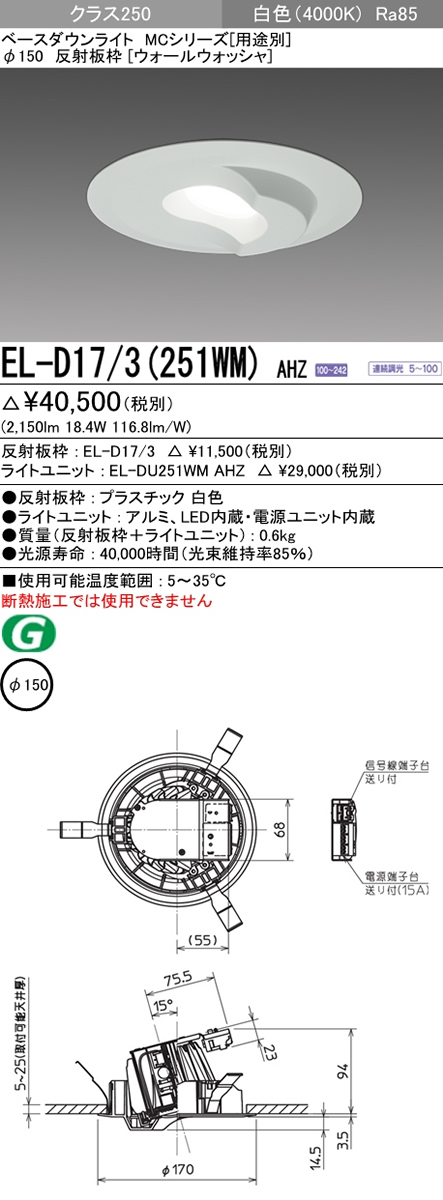 三菱電機 施設照明LEDベースダウンライト MCシリーズ クラス250φ150 反射板枠(ウォールウォッシャ)白色 一般タイプ 連続調光 水銀ランプ100形相当EL-D17/3(251WM) AHZ
