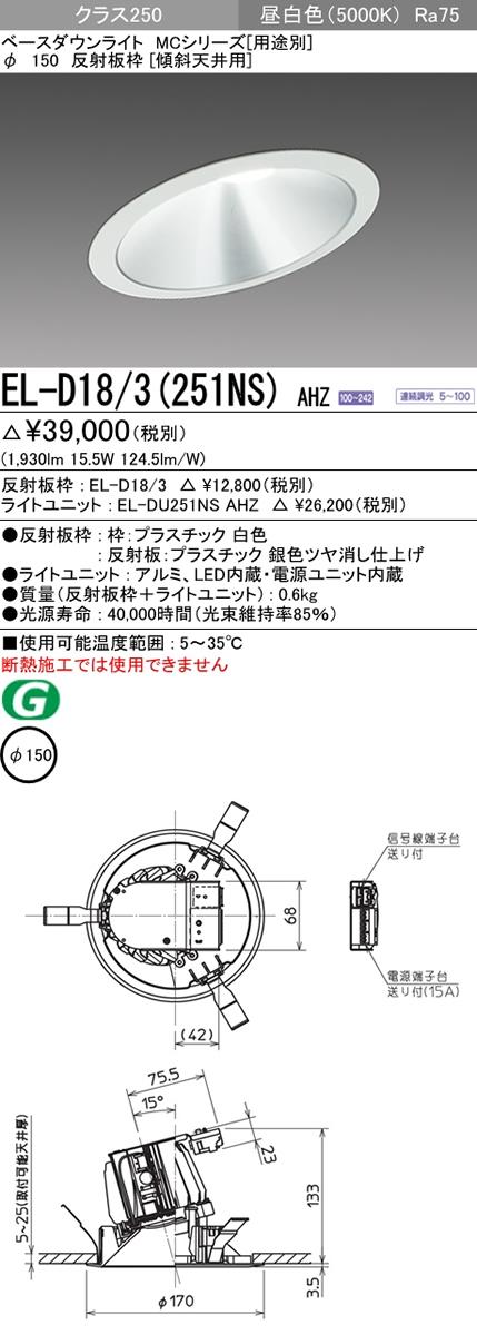 三菱電機 施設照明LEDベースダウンライト MCシリーズ クラス250φ150 反射板枠(傾斜天井用)昼白色 省電力タイプ 連続調光 水銀ランプ100形相当EL-D18/3(251NS) AHZ