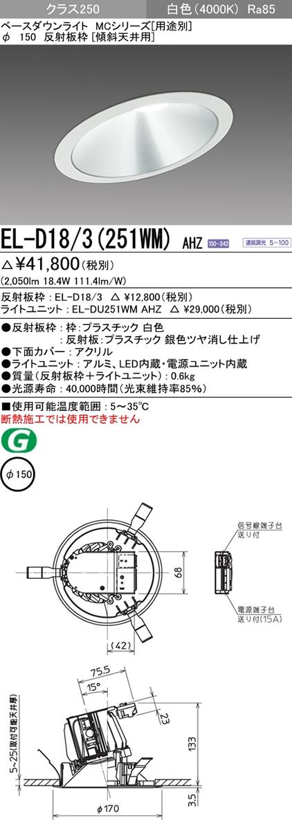 三菱電機 施設照明LEDベースダウンライト MCシリーズ クラス250φ150 反射板枠(傾斜天井用)白色 一般タイプ 連続調光 水銀ランプ100形相当EL-D18/3(251WM) AHZ