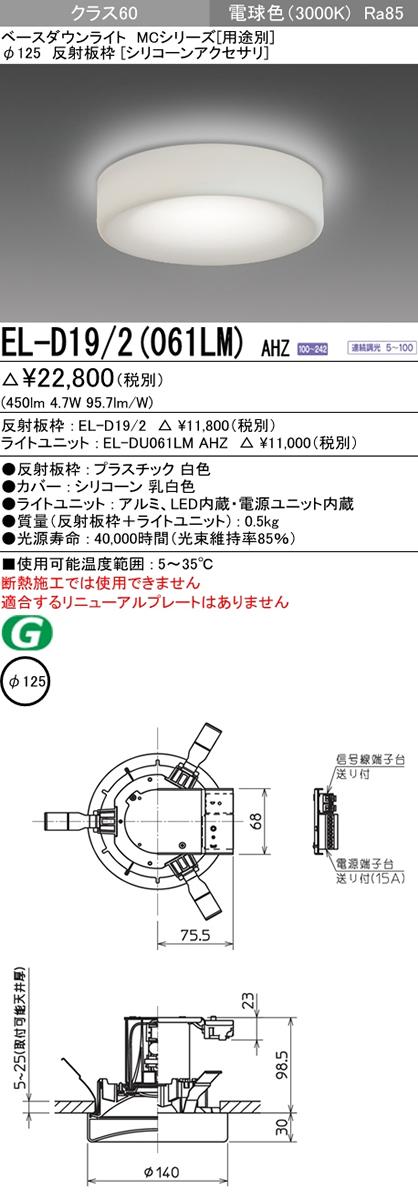 【8/30は店内全品ポイント3倍!】EL-D19-2-061LMAHZ三菱電機 施設照明 LEDベースダウンライト MCシリーズ クラス60 121° φ125 反射板枠(シリコーンアクセサリ) 電球色 一般タイプ 連続調光 FHT16形相当 EL-D19/2(061LM) AHZ