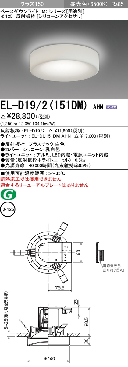 三菱電機 施設照明LEDベースダウンライト MCシリーズ クラス150121° φ125 反射板枠(シリコーンアクセサリ)昼光色 一般タイプ 固定出力 FHT32形相当EL-D19/2(151DM) AHN