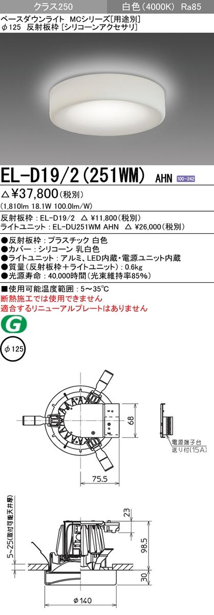三菱電機 施設照明LEDベースダウンライト MCシリーズ クラス250121° φ125 反射板枠(シリコーンアクセサリ)白色 一般タイプ 固定出力 水銀ランプ100形相当EL-D19/2(251WM) AHN