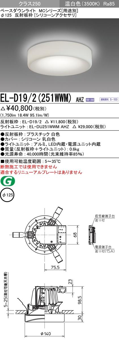 三菱電機 施設照明LEDベースダウンライト MCシリーズ クラス250121° φ125 反射板枠(シリコーンアクセサリ)温白色 一般タイプ 連続調光 水銀ランプ100形相当EL-D19/2(251WWM) AHZ