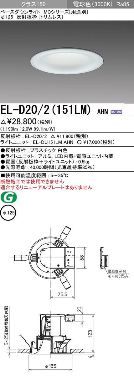 三菱電機 施設照明LEDベースダウンライト MCシリーズ クラス15077° φ125 反射板枠(トリムレス)電球色 一般タイプ 固定出力 FHT32形相当EL-D20/2(151LM) AHN
