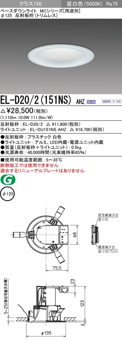三菱電機 施設照明LEDベースダウンライト MCシリーズ クラス15077° φ125 反射板枠(トリムレス)昼白色 省電力タイプ 連続調光 FHT32形相当EL-D20/2(151NS) AHZ
