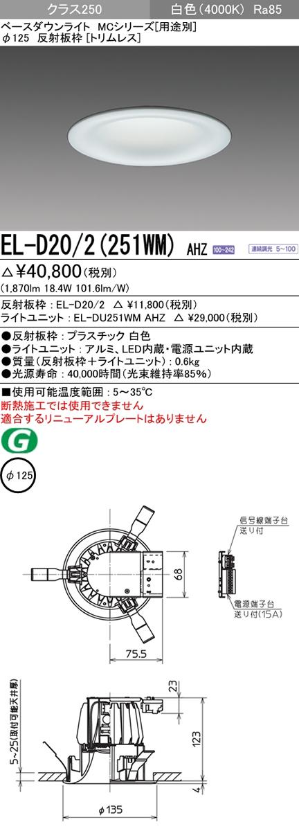 三菱電機 施設照明LEDベースダウンライト MCシリーズ クラス25077° φ125 反射板枠(トリムレス)白色 一般タイプ 連続調光 水銀ランプ100形相当EL-D20/2(251WM) AHZ