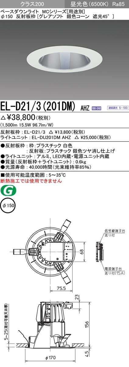 三菱電機 施設照明LEDベースダウンライト MCシリーズ クラス20037° φ150 反射板枠(グレアソフト 銀色コーン 遮光45°)昼光色 一般タイプ 連続調光 FHT42形相当EL-D21/3(201DM) AHZ