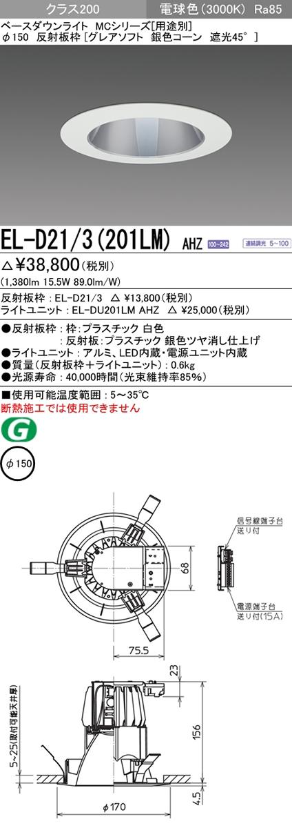 三菱電機 施設照明LEDベースダウンライト MCシリーズ クラス20037° φ150 反射板枠(グレアソフト 銀色コーン 遮光45°)電球色 一般タイプ 連続調光 FHT42形相当EL-D21/3(201LM) AHZ