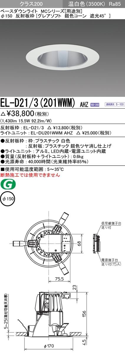 三菱電機 施設照明LEDベースダウンライト MCシリーズ クラス20037° φ150 反射板枠(グレアソフト 銀色コーン 遮光45°)温白色 一般タイプ 連続調光 FHT42形相当EL-D21/3(201WWM) AHZ