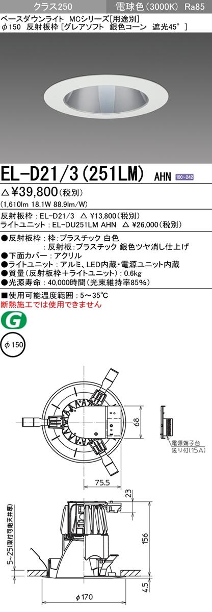 三菱電機 施設照明LEDベースダウンライト MCシリーズ クラス25037° φ150 反射板枠(グレアソフト 銀色コーン 遮光45°)電球色 一般タイプ 固定出力 水銀ランプ100形相当EL-D21/3(251LM) AHN